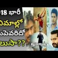 Tollywood star heroes upcoming movies in 2018 | Box office ..
