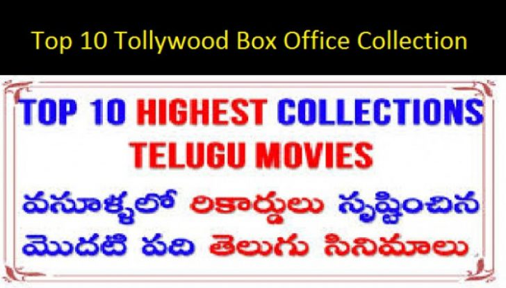 Permalink to How You Can Attend Tollywood Telugu Movies With Minimal Budget