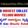 Tollywood Top 10 Collections Latest Telugu Movies List – tollywood top collection movies