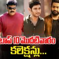 Tollywood top 10 First week worldwide collections ..