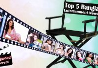 Tollywood top 5 Entertainment News#50||Top Bangla ..