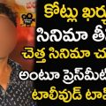 tollywood top hero press meet about his film | Tollywood ..