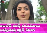 Tollywood Top Hero Sending Porn videos to Kajal Agarwal ..