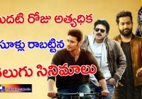 Top 10 Highest Telugu Movies First Day Collections in ..