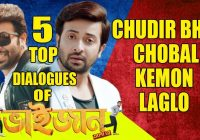 Top 5 Dialogues of Bhaijaan Elo Re||Shakib Khan||Srabanti ..