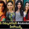 Top 6 Tollywood Actresses Remuneration – Filmy Focus – YouTube – remuneration of tollywood actress