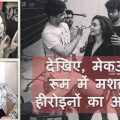 Top Bollywood Actresses in Makeup Room | Videos, Photos ..