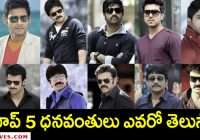 Top Five Richest Tollywood Heroes By Properties – Telugu Lives – tollywood heros