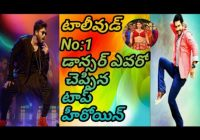 Top Heroine Revealed Who Is The No:1 Dancer In Tollywood ..