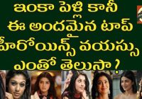 Unmarried South Indian Actress 2017||Unmarrried Telugu ..