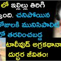 Unrevealing Famous Tollywood Actress Who Turned as Beggar ..