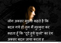 Very sad hindi images, quotes and wallpapers hd – bollywood wallpaper with shayari