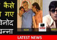 Vinod Khanna Cancer  – bollywood news in hindi