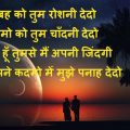 Wallpaper Of Hindi Shayari for Love | HD Wallpapers ..
