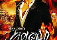 Watch Full Bengali Movies Online free | Filmlinks4u