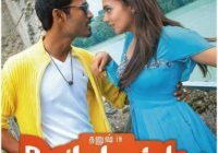watch online Naiyaandi tamil movie video song free ..