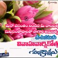 wedding anniversary messages for couple in Telugu | JNANA ..