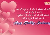 wedding-anniversary-wishes-in-hindi – Ajab Gajab Jankari ..