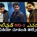 Who is Tollywood No1 Hero in Tollywood | Box Office Hero ..